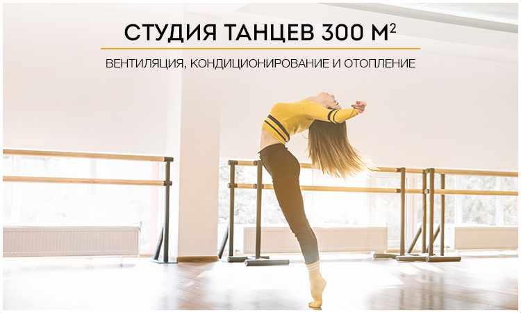 Микроклимат в студии танцев под ключ