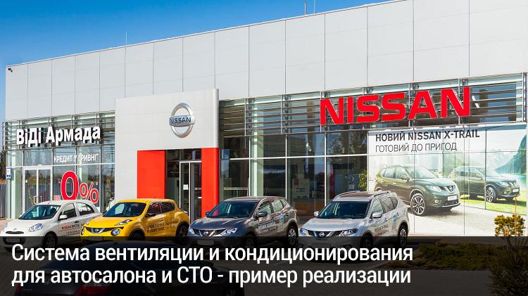 nissan вентиляция и кондиционирование автосалона