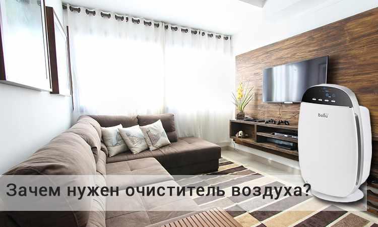 Воздухоочиститель в квартире