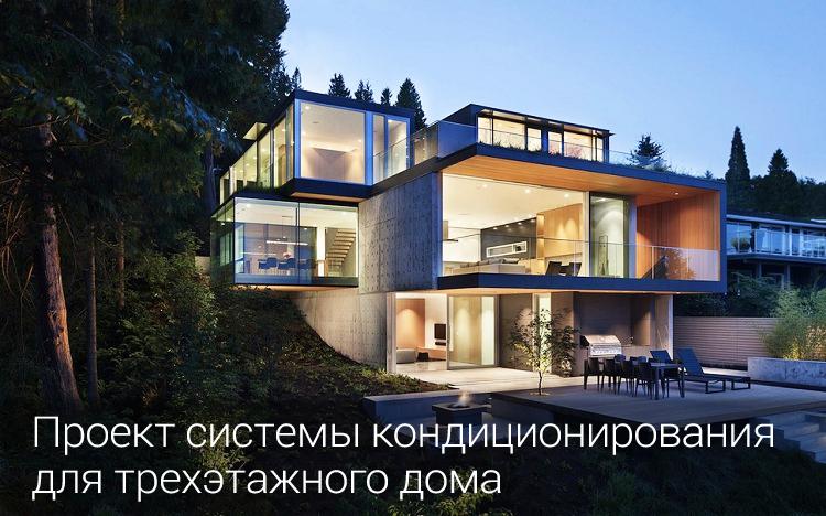 Проект кондиционирования для 3-х этажного дома