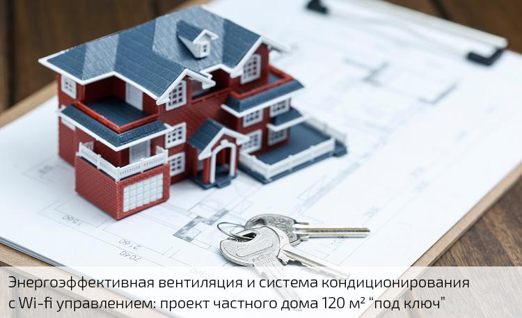 Проект вентиляции и кондиционирования с умным управлением для дома