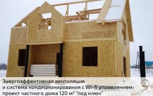 Энергоэффективная вентиляция и кондиционирование в частном доме из сип панелей 120 м2