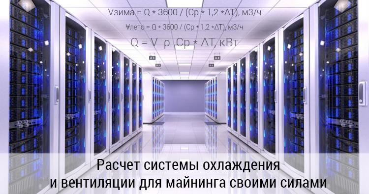 Расчет вентиляции для серверной