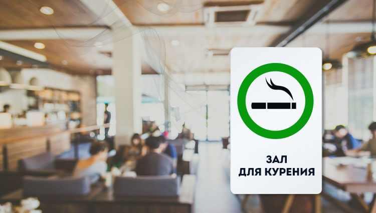 вентиляция в зале для курящих: нормы, расчет воздуха
