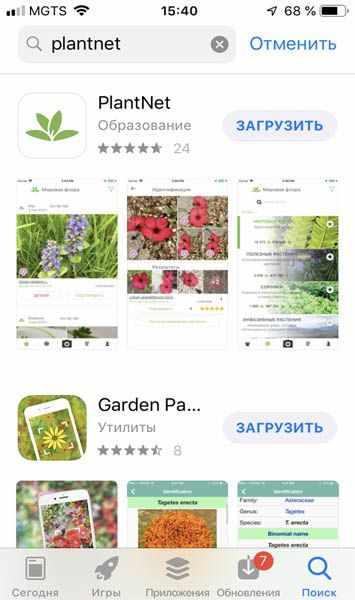 Приложение для определения растений