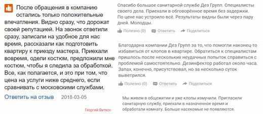 Отзывы о Дез групп про дезинсекцию клопов из сайтов-отзовиков