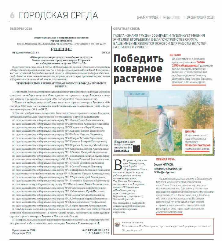 Профессиональная обработка от борщевика в Москве